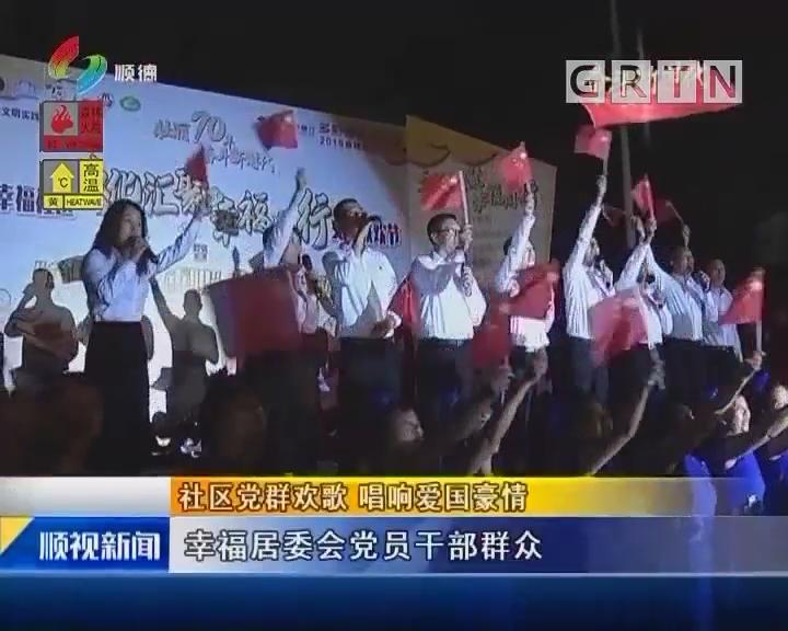 社区党群欢歌 唱响爱国豪情