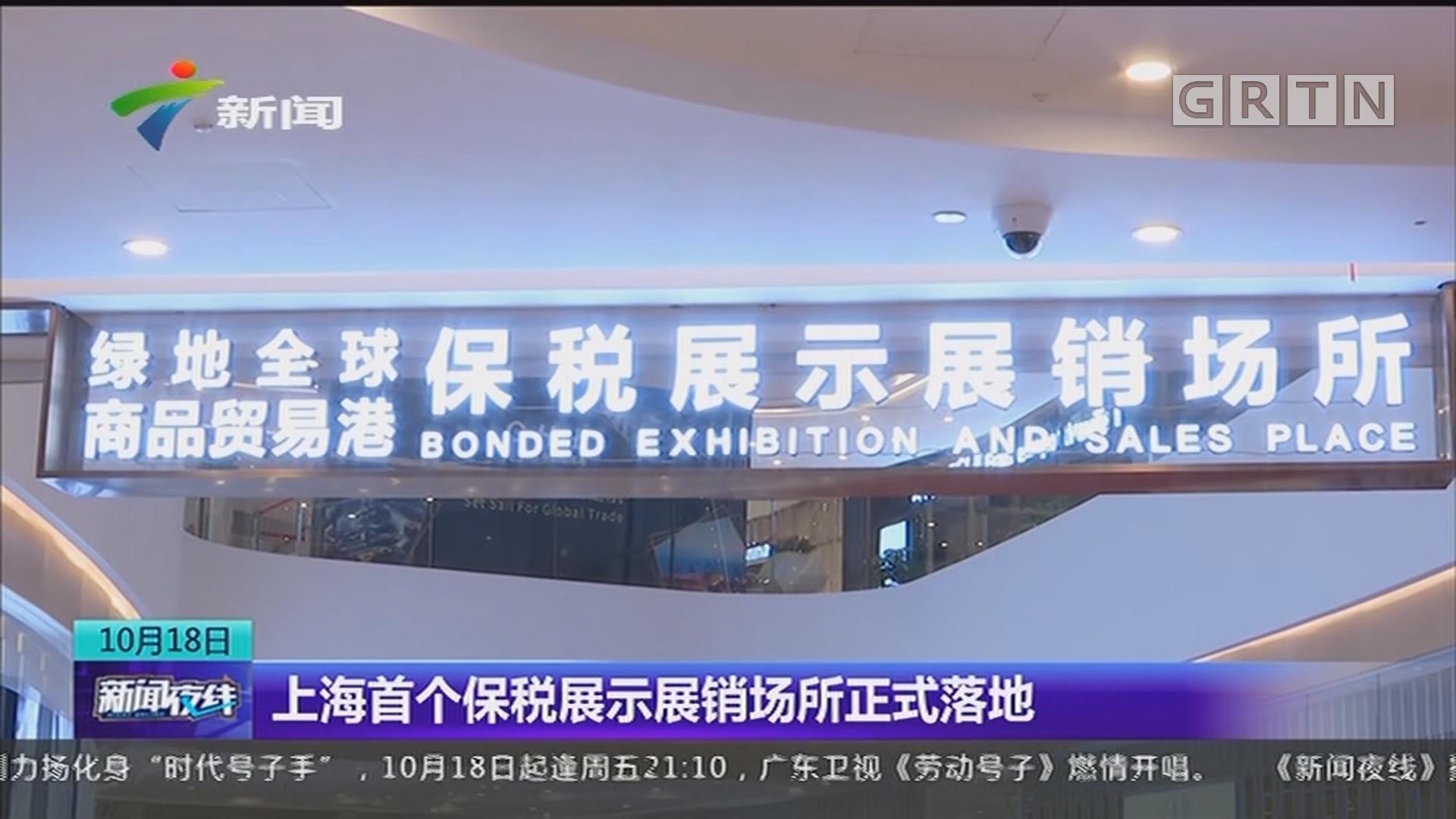 上海首个保税展示展销场所正式落地