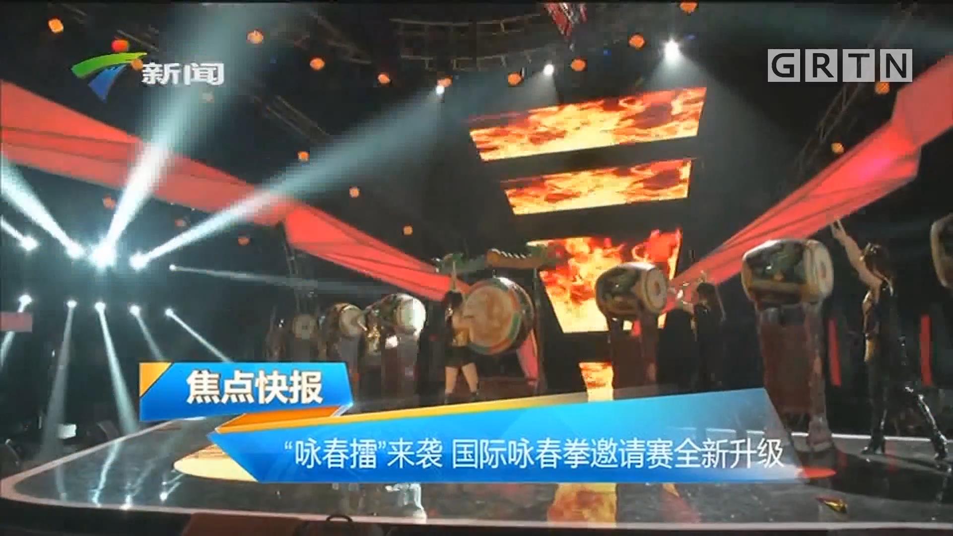 """""""咏春擂""""来袭 国际咏春拳邀请赛全新升级"""