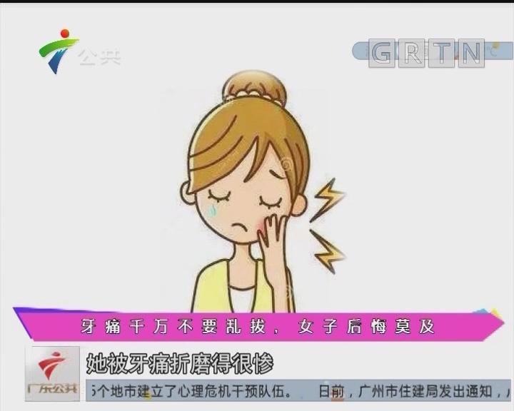 健康有料:牙痛千万不要乱拔,女子后悔莫及