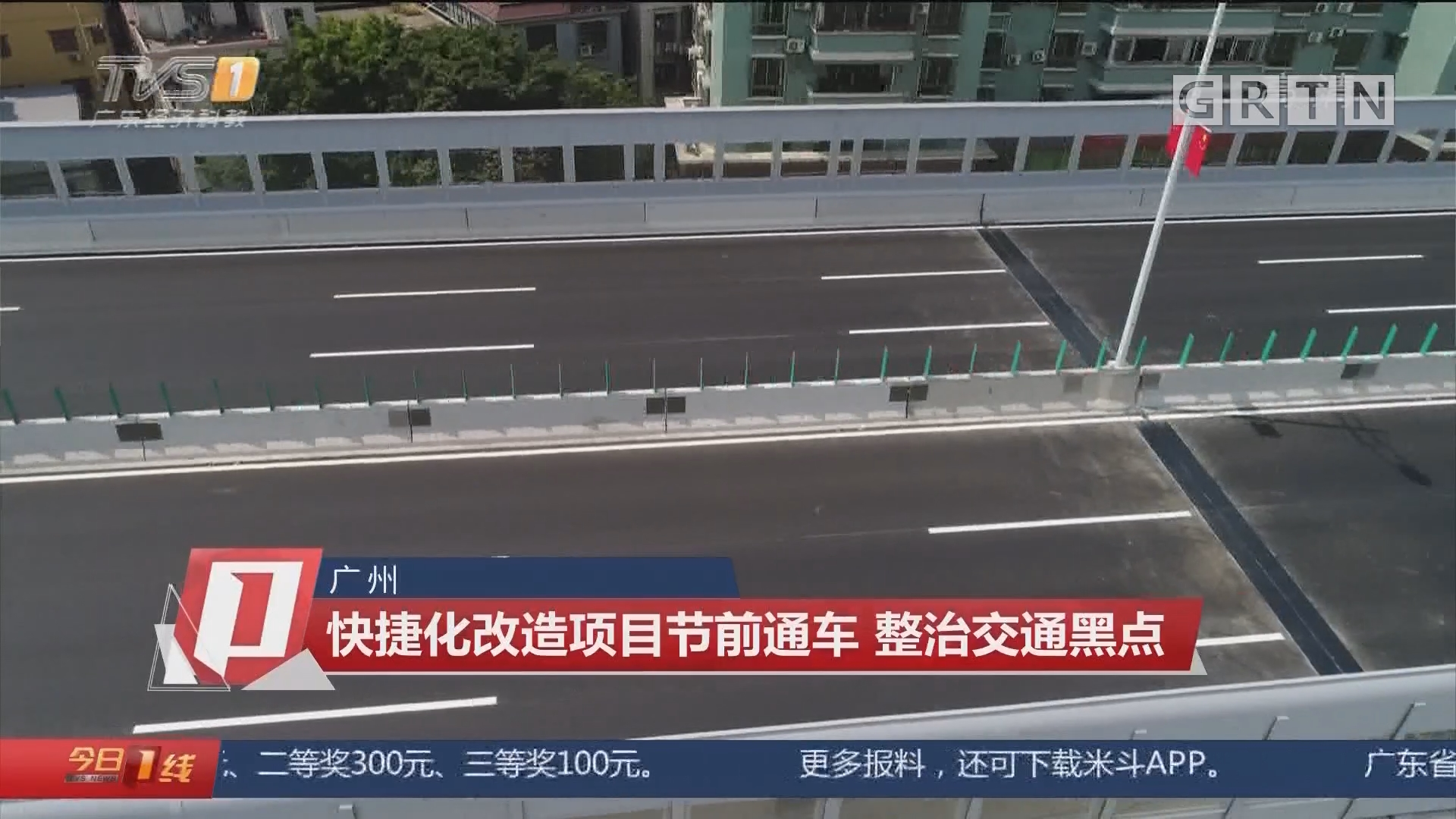 广州:快捷化改造项目节前通车 整治交通黑点