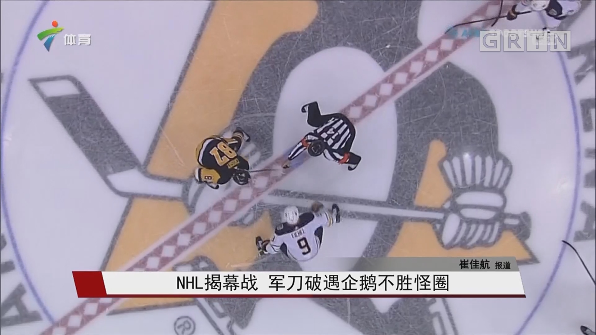 NHL揭幕戰 軍刀破遇企鵝不勝怪圈