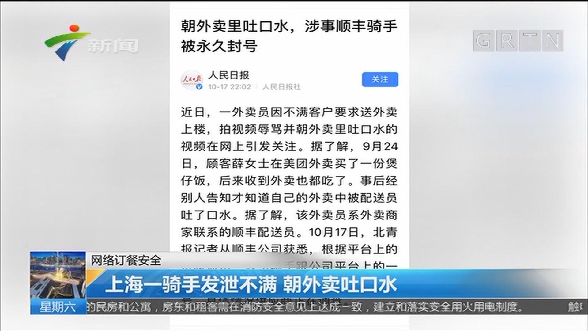 網絡訂餐安全:上海一騎手發泄不滿 朝外賣吐口水