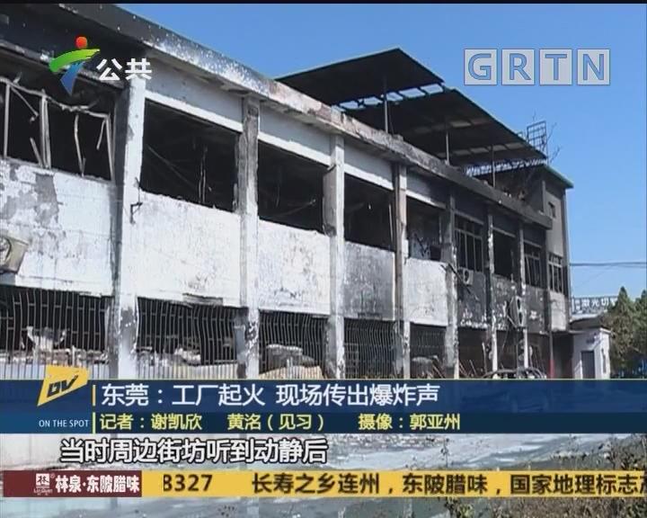 (DV现场)东莞:工厂起火 现场传出爆炸声