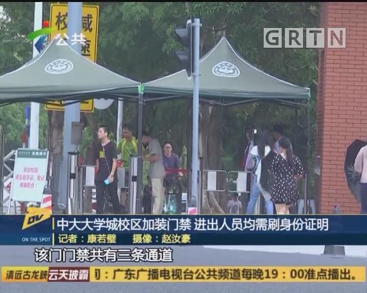 (DV現場)中大大學城校區加裝門禁 進出人員均需刷身份證明