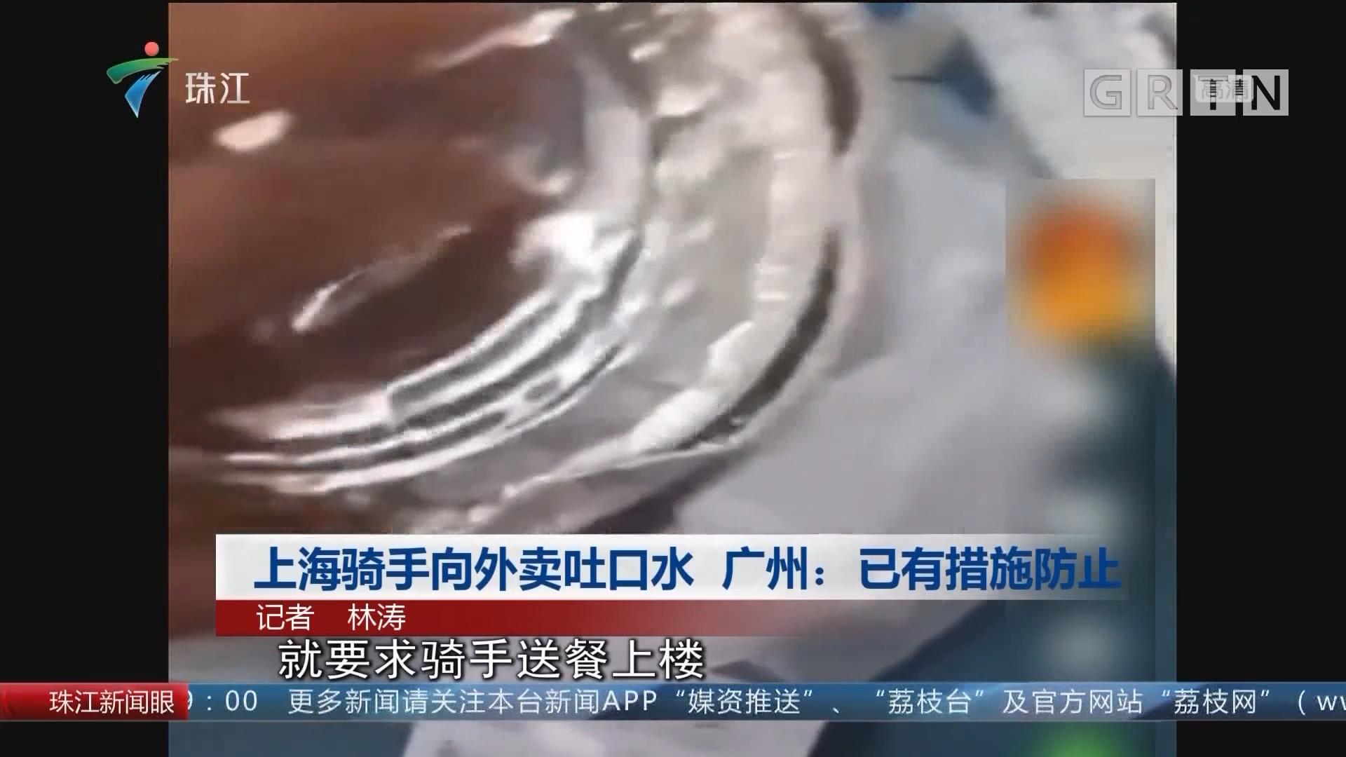 上海骑手向外卖吐口水 广州:已有措施防止