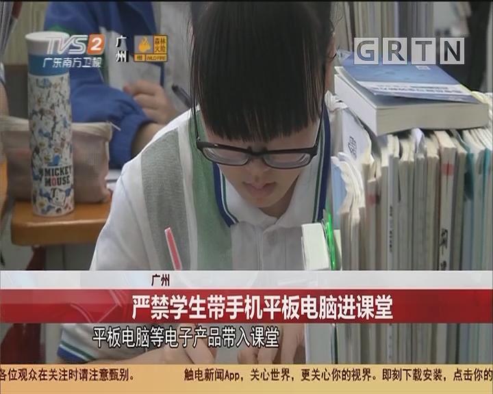 广州 严禁学生带手机平板电脑进课堂