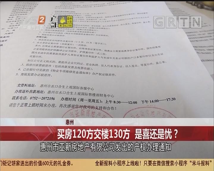 惠州:买房120方交楼130方 是喜还是忧?