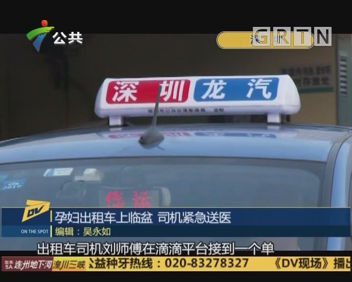 (DV现场)孕妇出租车上临盆 司机紧急送医
