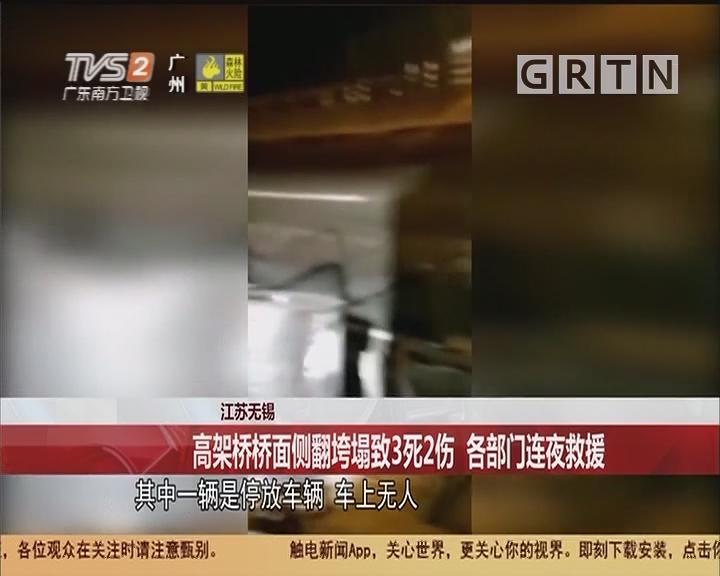 江蘇無錫:高架橋橋面側翻垮塌致3死2傷 各部門連夜救援