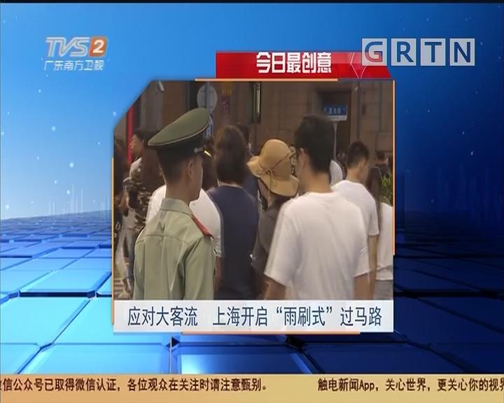 """今日最創意:應對大客流 上海開啟""""雨刷式""""過馬路"""