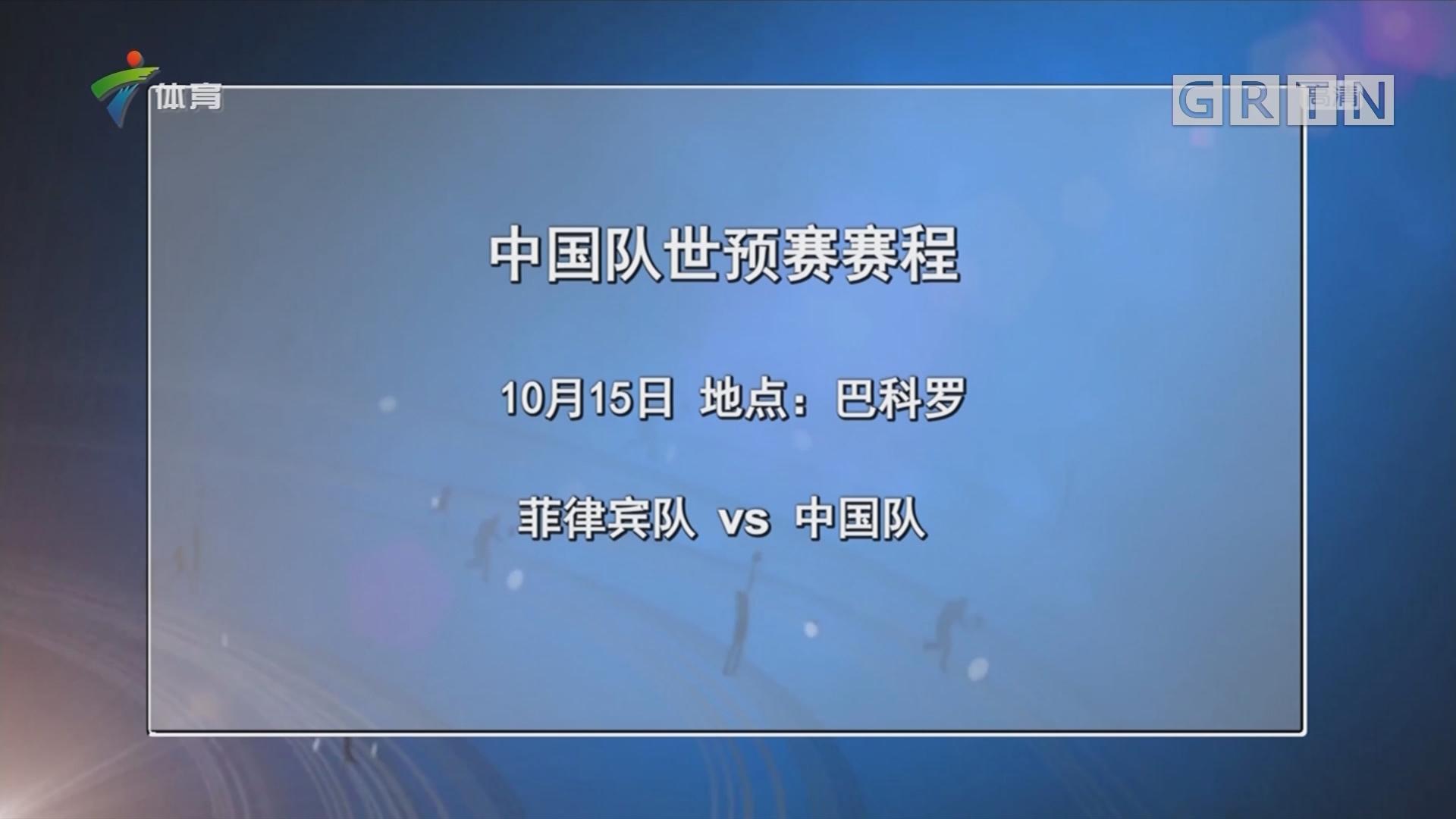 中国队世预赛赛程