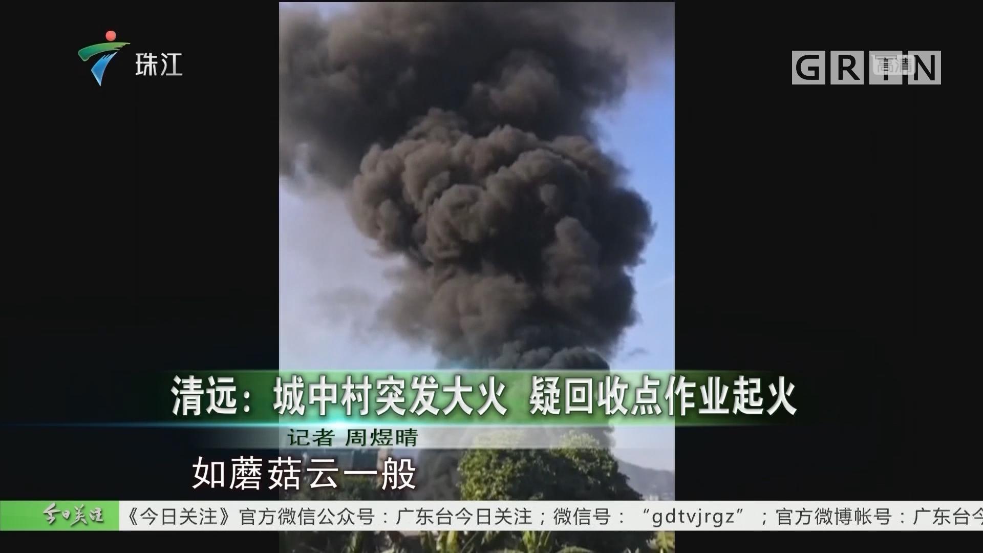 清远:城中村突发大火 疑回收点作业起火