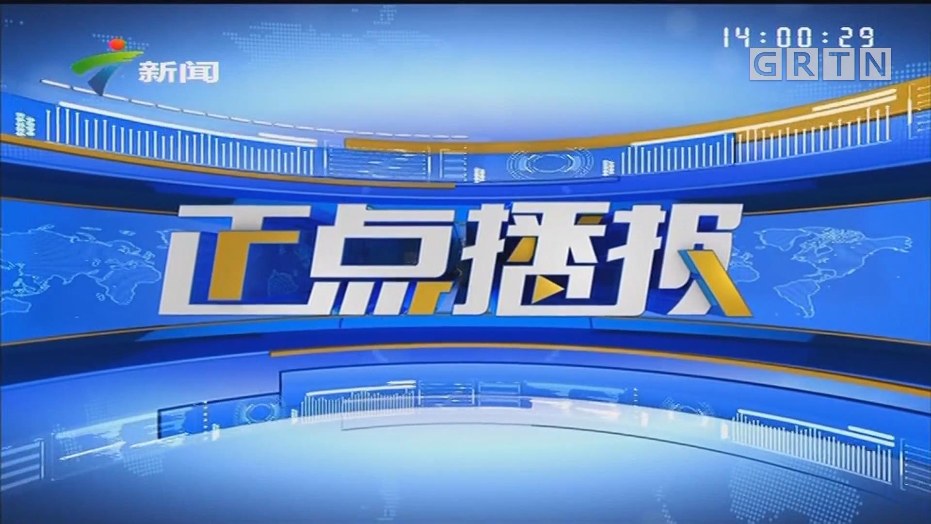 [HD][2019-10-07]正点播报:汕头:九九重阳节 浓浓敬老情