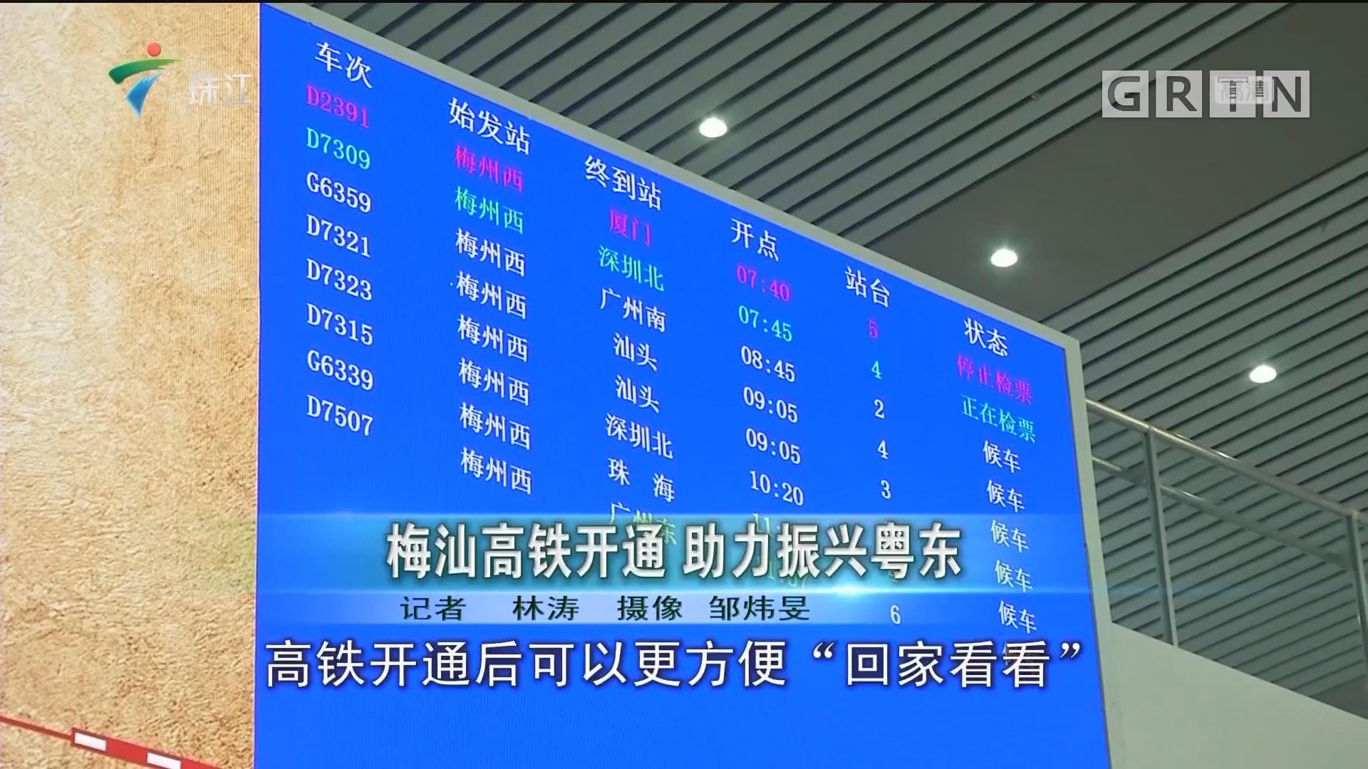 梅汕高铁开通 助力振兴粤东