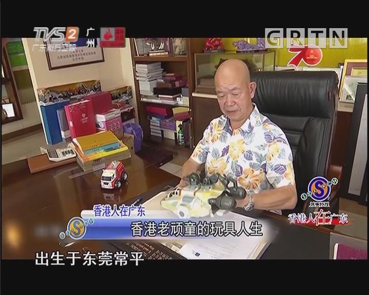 香港人在广东:香港老顽童的玩具人生