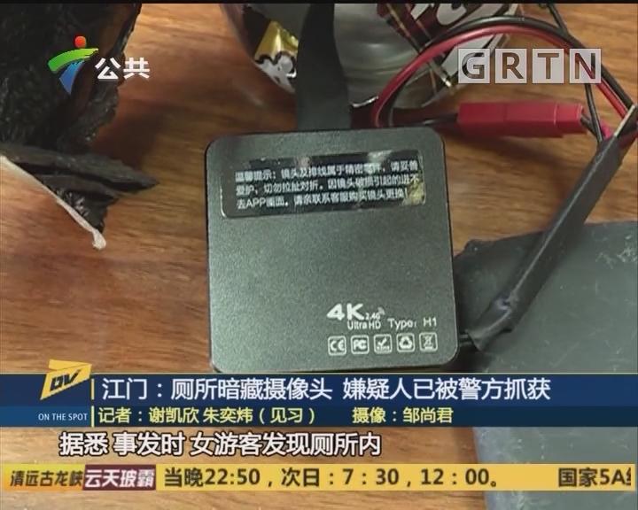 (DV现场)江门:厕所暗藏摄像头 嫌疑人已被警方抓获