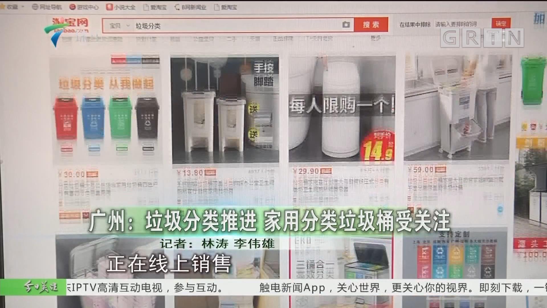 广州:垃圾分类推进 家用分类垃圾桶受关注