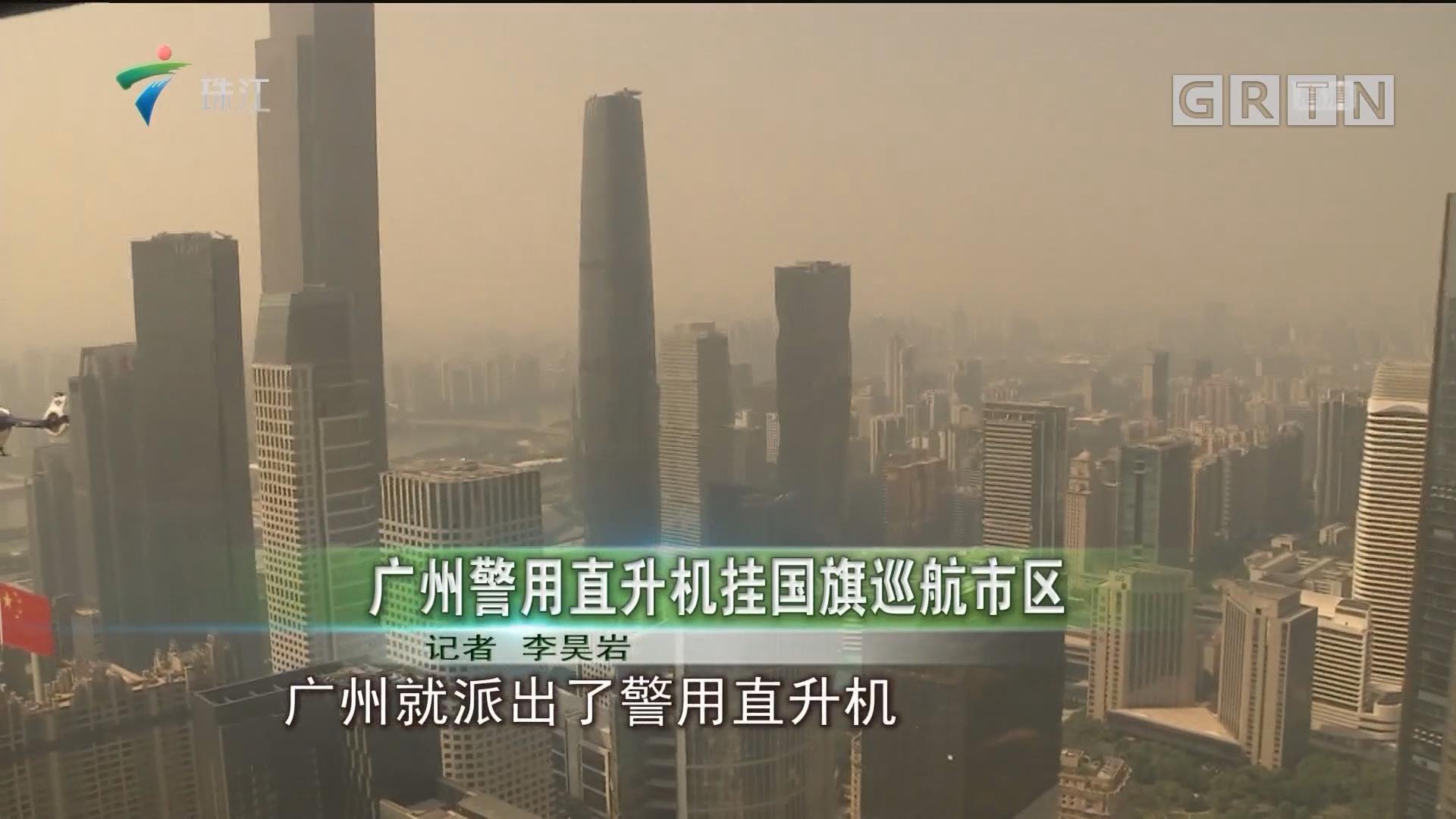 广州警用直升机挂国旗巡航市区
