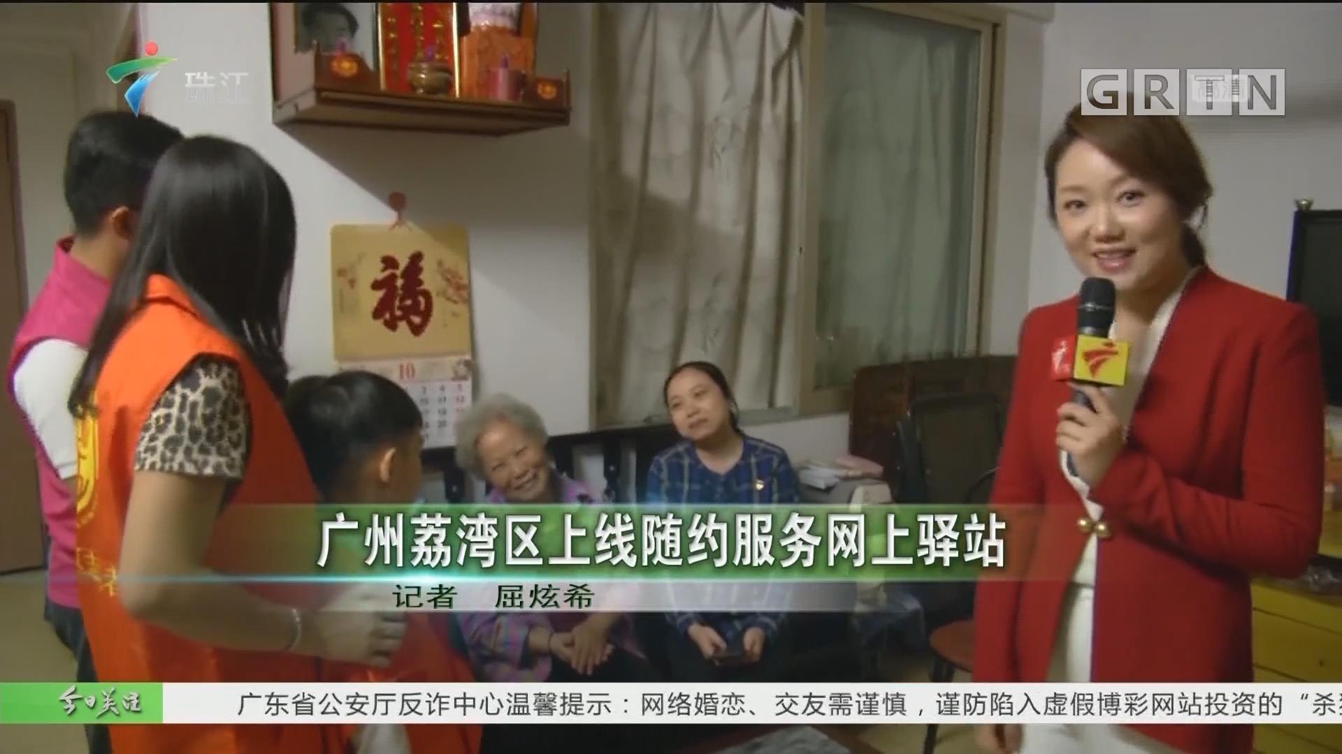 广州荔湾区上线随约服务网上驿站