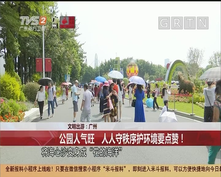 文明出游:廣州 公園人氣旺 人人守秩序護環境要點贊!