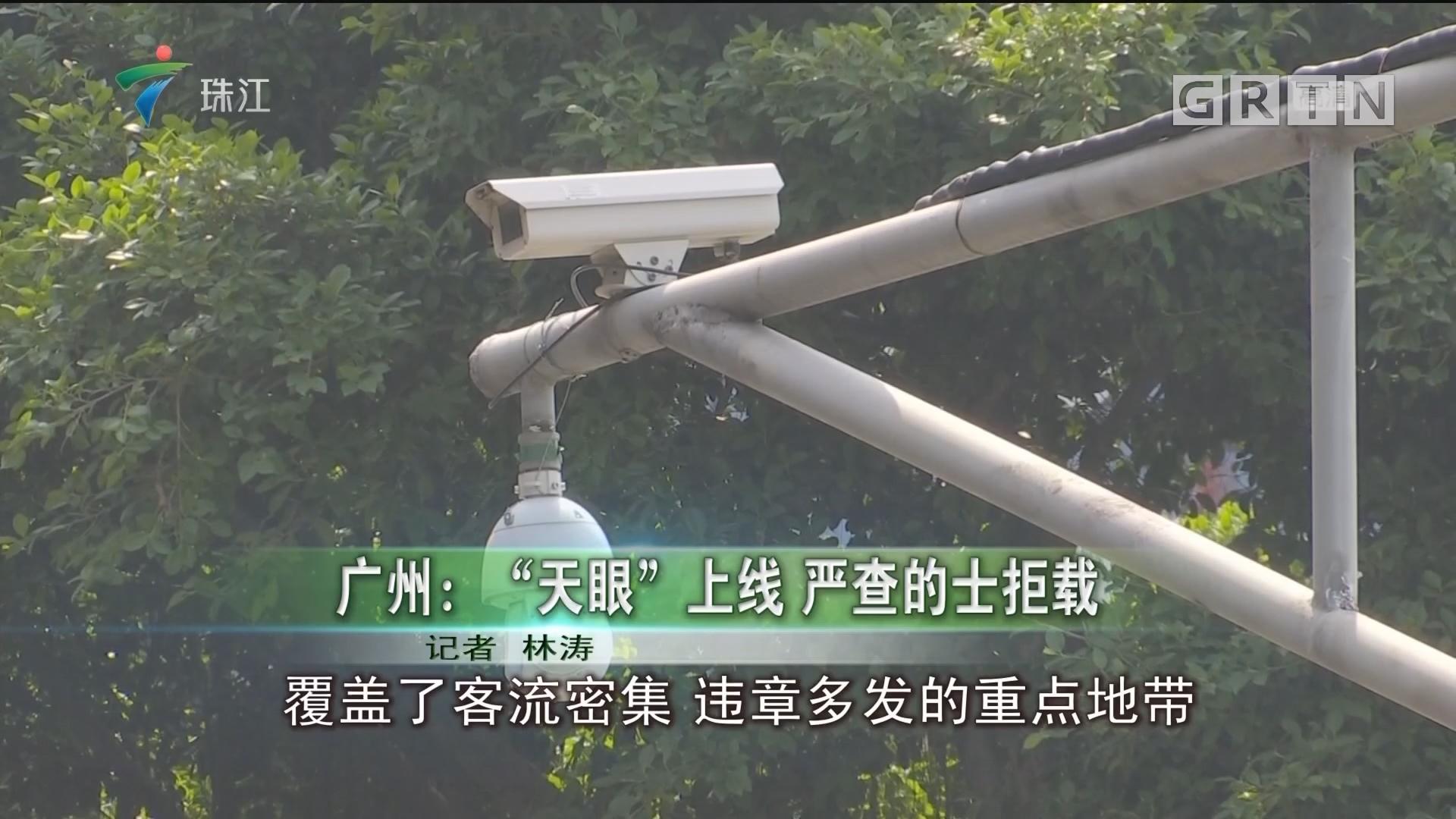 """广州:""""天眼""""上线 严查的士拒载"""