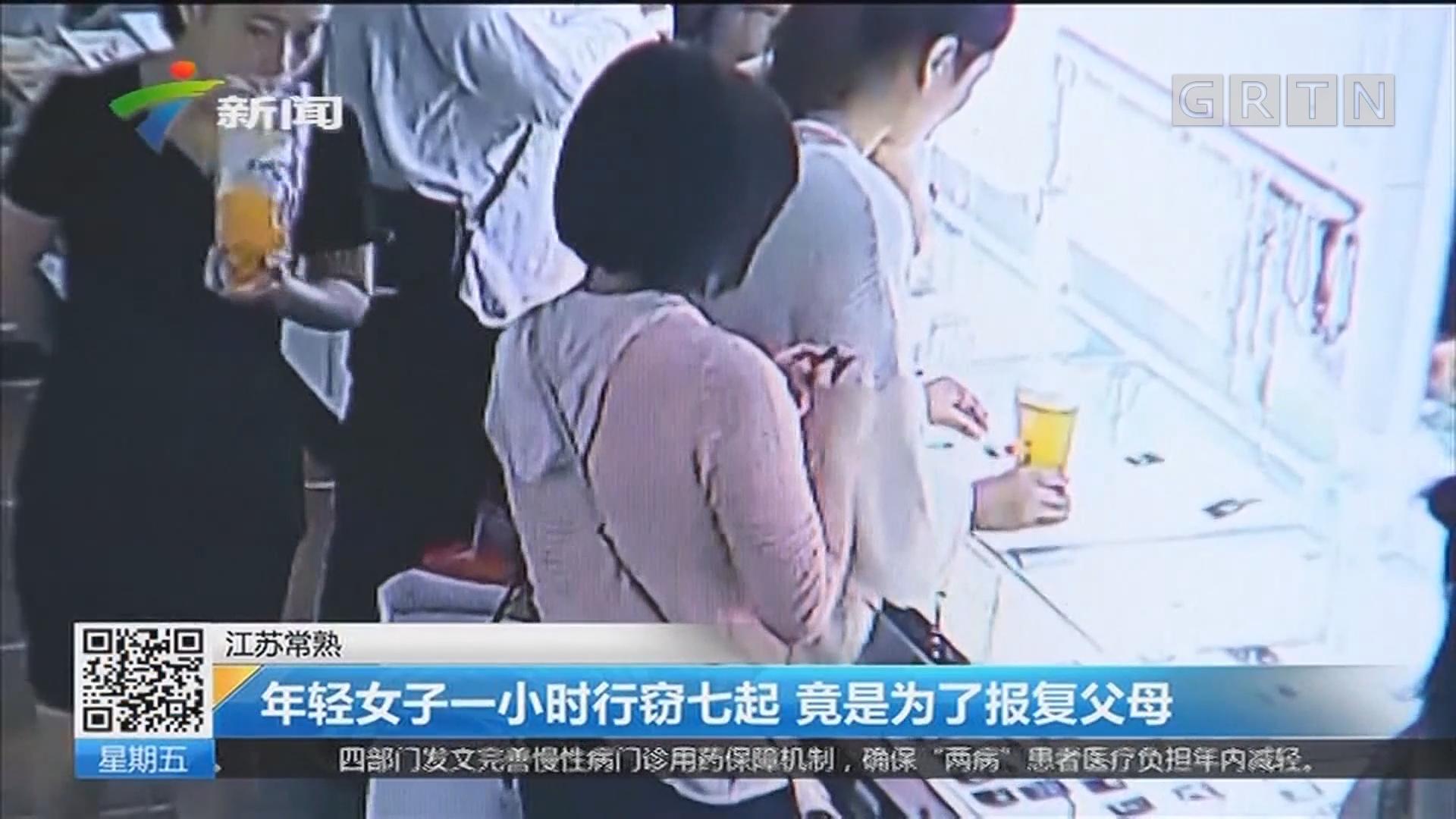 江苏常熟:年轻女子一小时行窃七起 竟是为了报复父母