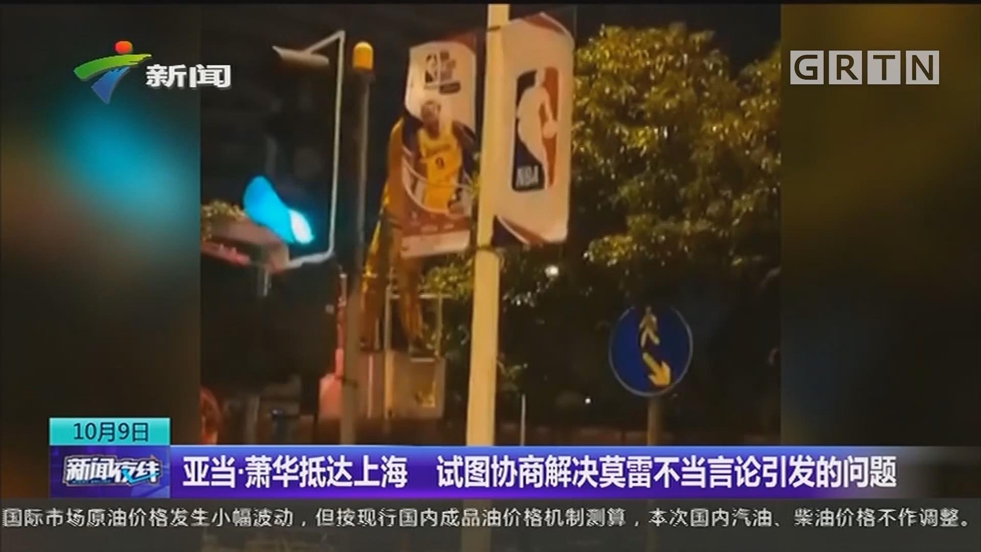 亚当·萧华抵达上海 试图协商解决莫雷不当言论引发的问题