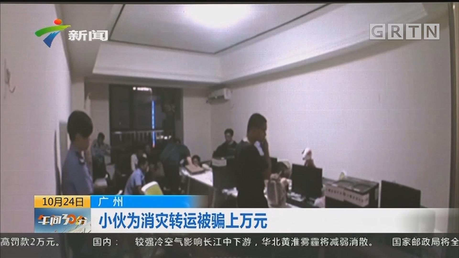 广州:小伙为消灾转运被骗上万元