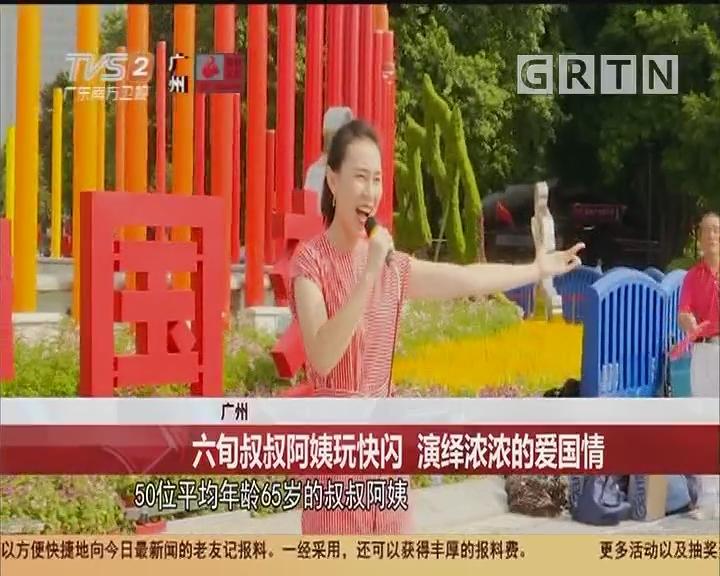 廣州:六旬叔叔阿姨玩快閃 演繹濃濃的愛國情