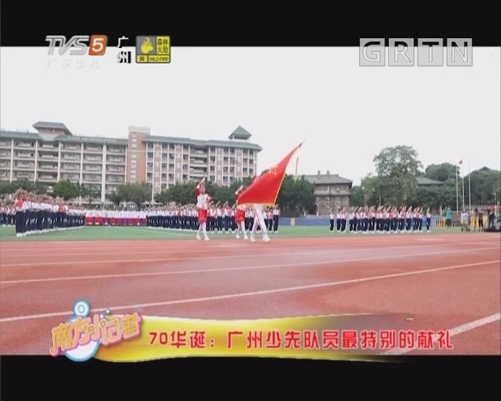 [2019-10-16]南方小記者:70華誕:廣州少先隊員最特別的獻禮