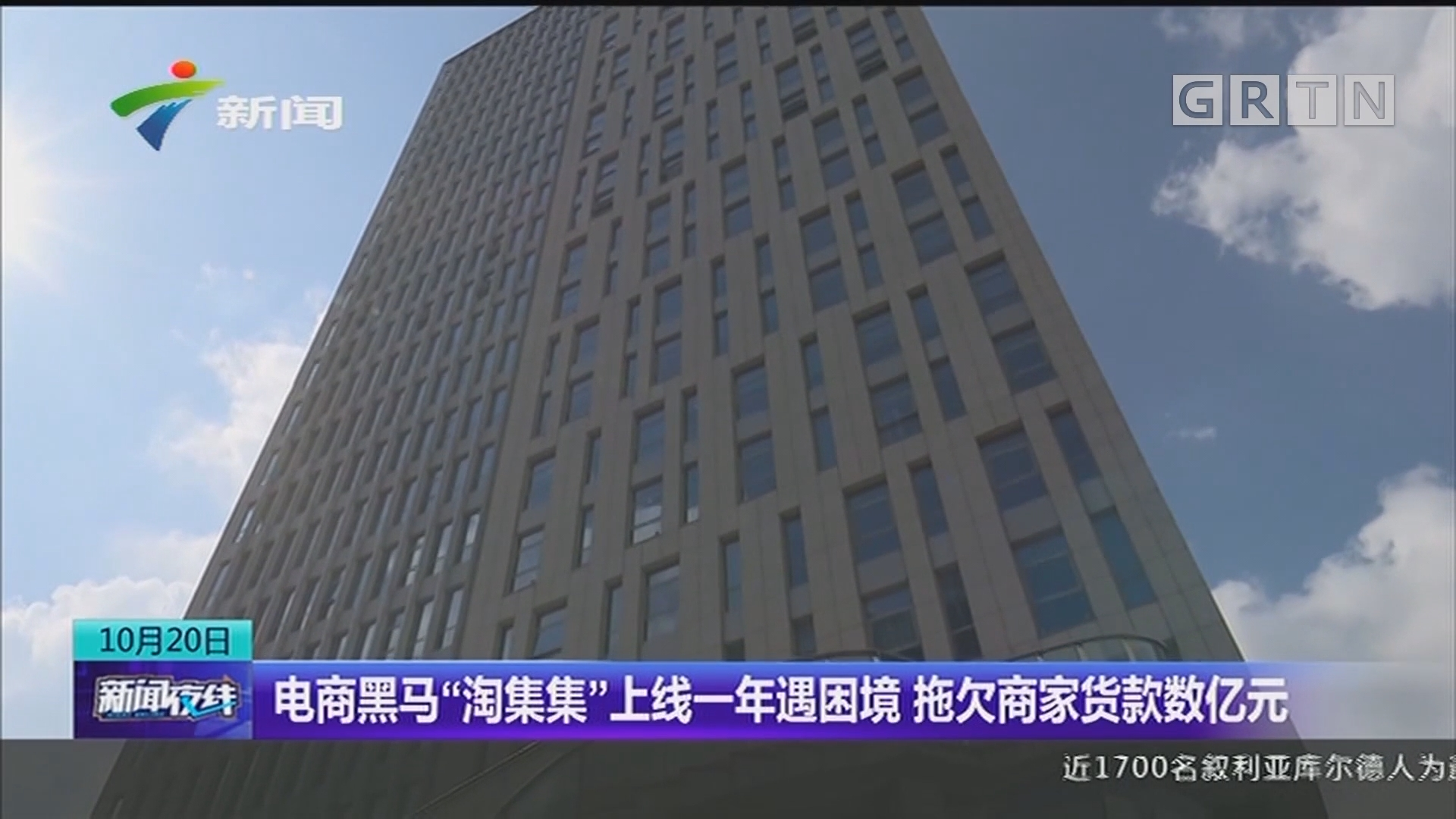 """电商黑马""""淘集集""""上线一年遇困境 拖欠商家货款数亿元"""