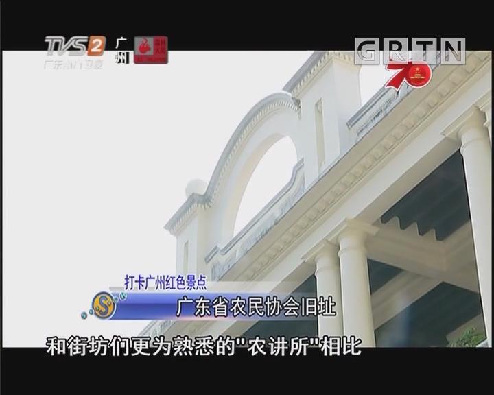 打卡广州红色景点 广东省农民协会旧址