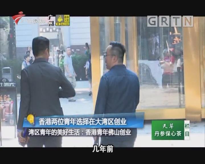 湾区青年的美好生活:香港两位青年选择在大湾区创业