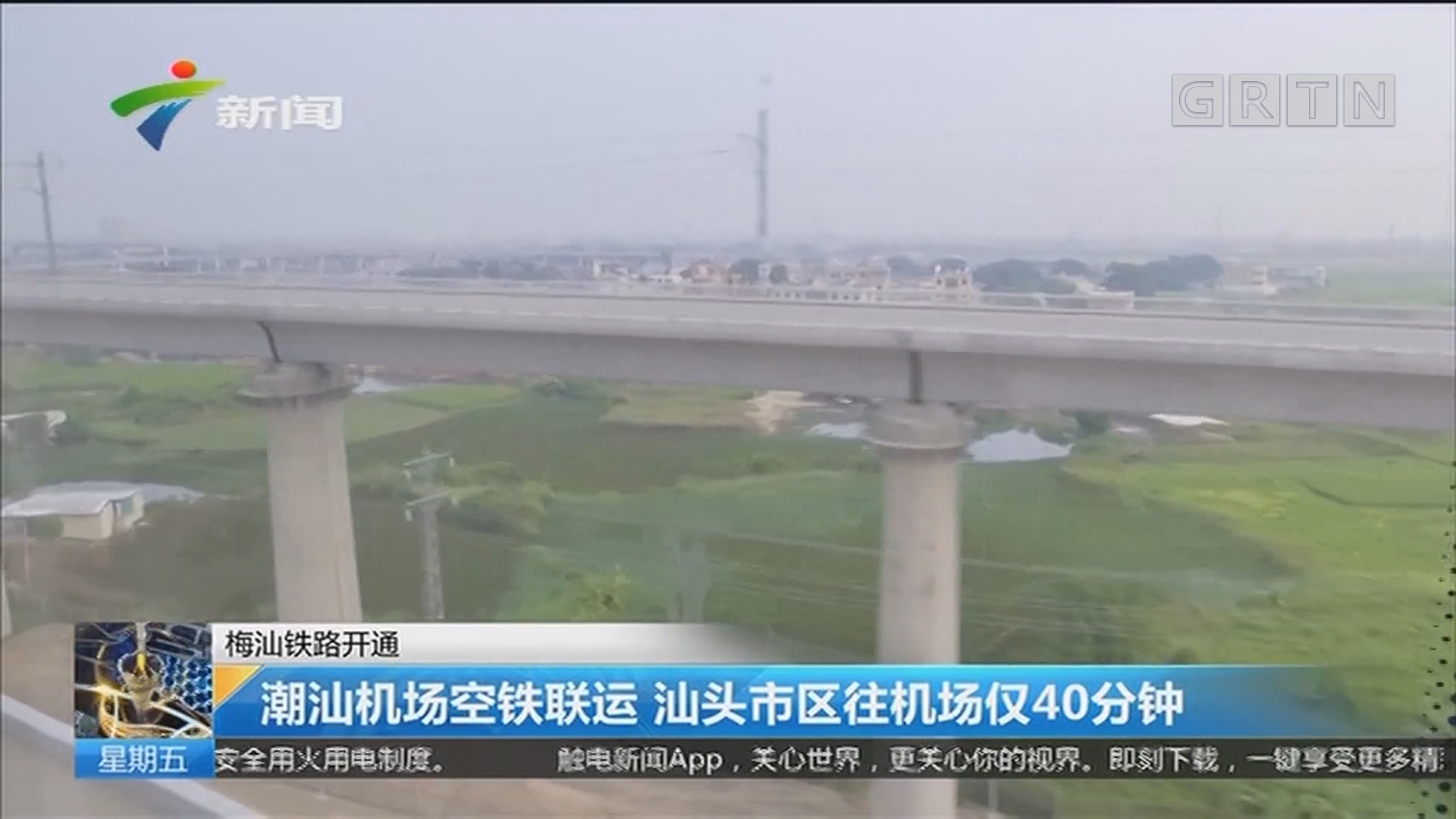 梅汕铁路开通 潮汕机场空铁联运 汕头市区往机场仅40分钟