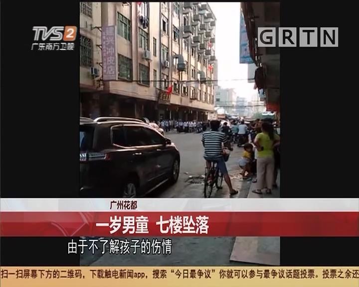 广州花都 一岁男童 七楼坠落