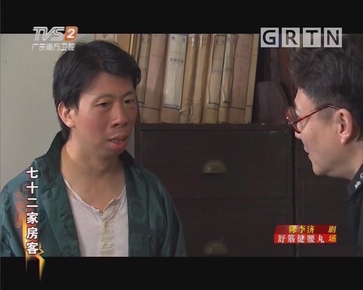 [2019-10-13]七十二家房客:打鴨驚鴛