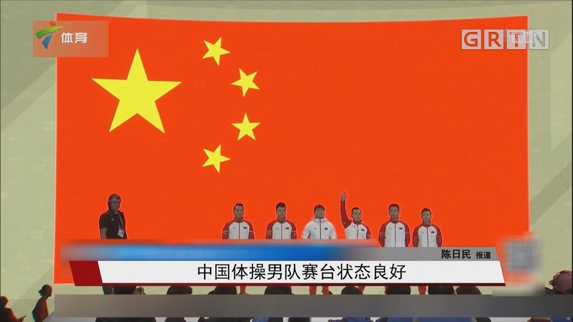 中國體操男隊賽臺狀態良好