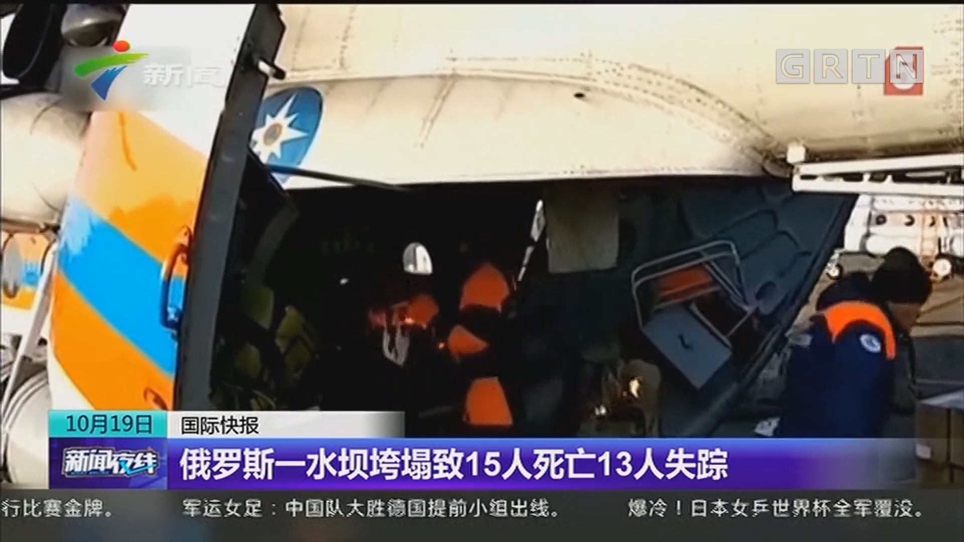 俄罗斯一水坝垮塌致15人死亡13人失踪