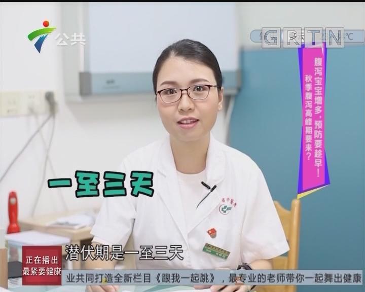 唔系小儿科:秋季腹泻高峰期要来?腹泻宝宝增多,预防要趁早!