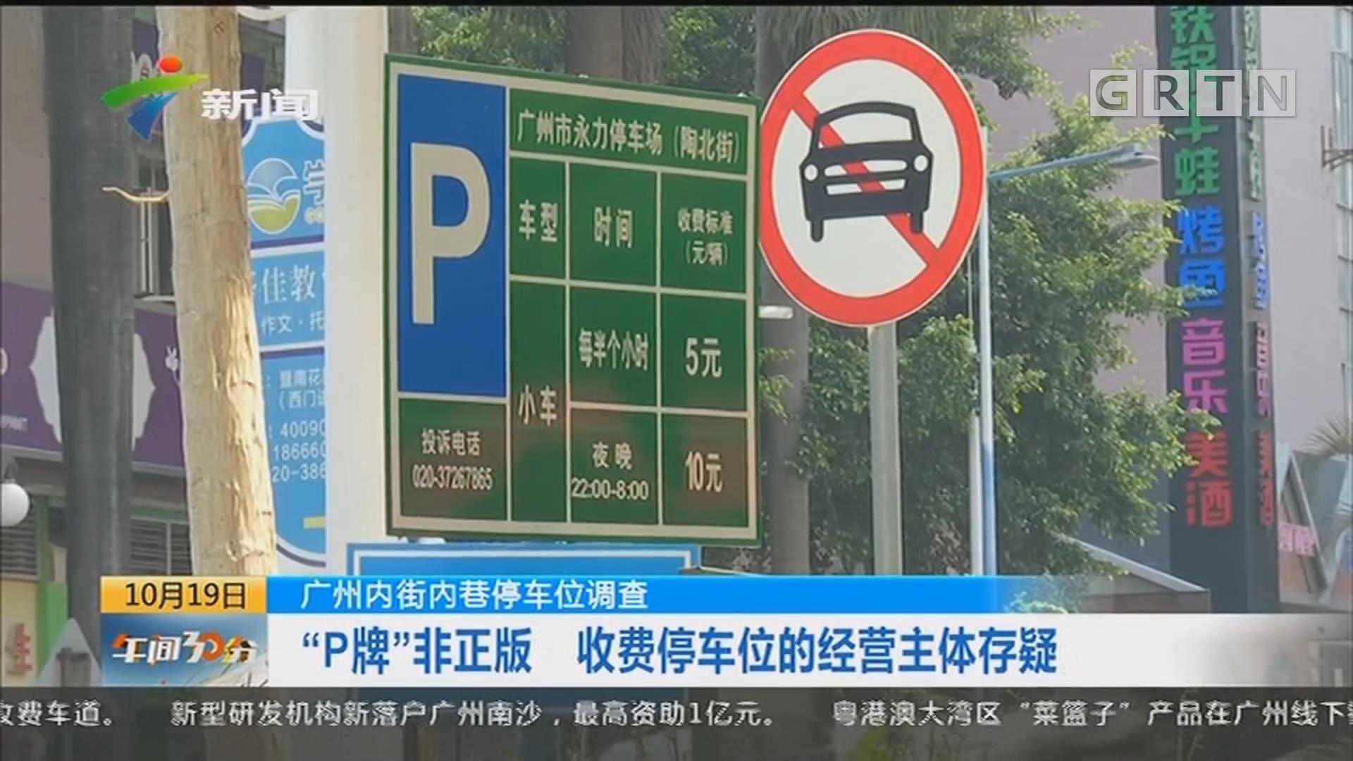 """广州内街内巷停车位调查:内街内巷设停车位 方便还是""""添堵"""""""