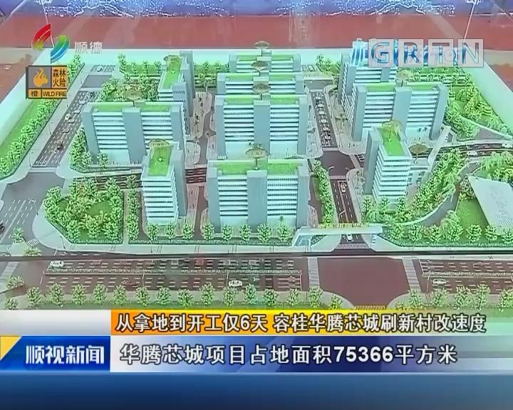从拿地到开工仅6天 容桂华腾芯城刷新村改速度