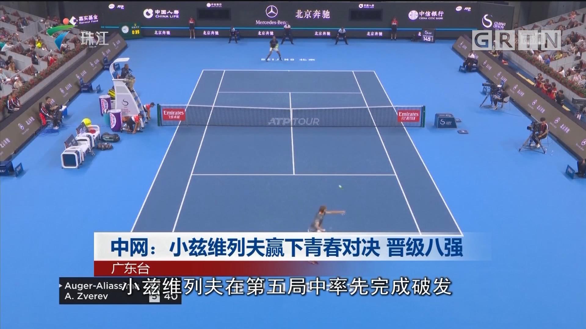 中網:小茲維列夫贏下青春對決 晉級八強