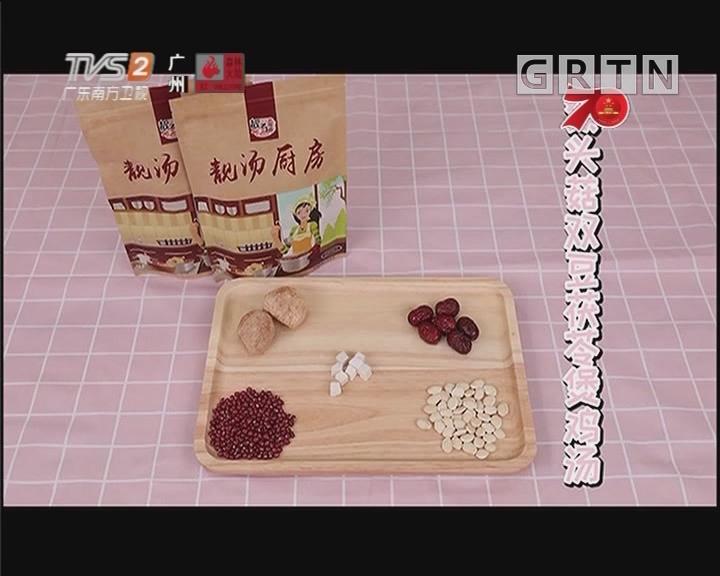猴头菇双豆茯苓煲鸡汤