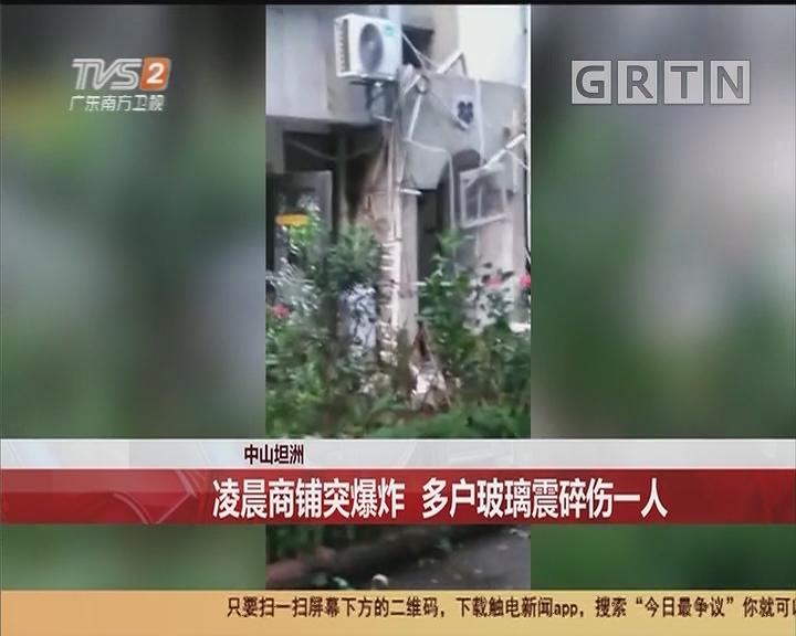 中山坦洲:凌晨商铺突爆炸 多户玻璃震碎伤一人