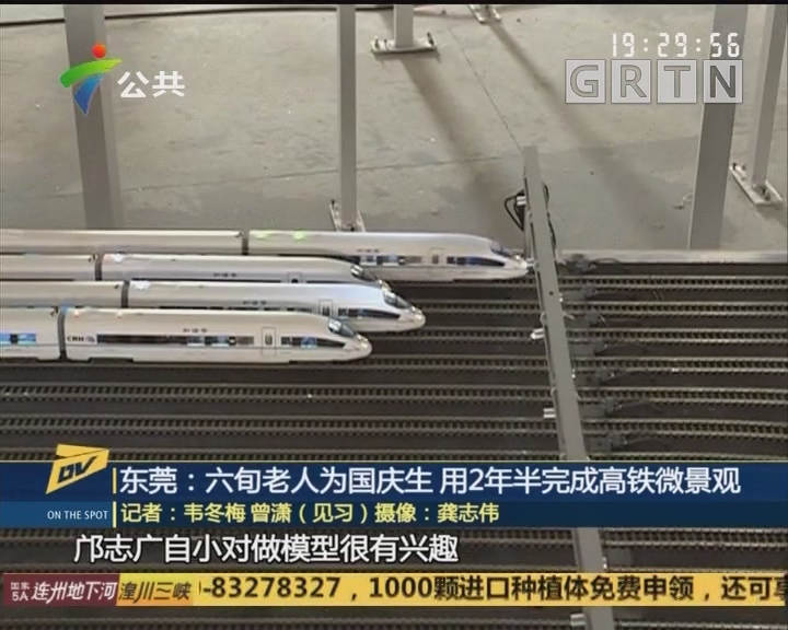 (DV现场)东莞:六旬老人为国庆生 用2年半完成高铁微景观