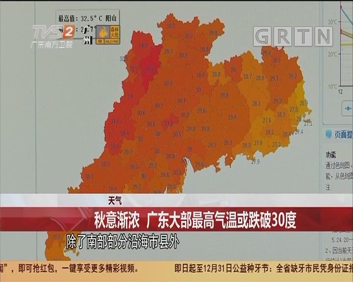天气 秋意渐浓 广东大部最高气温或跌破30度