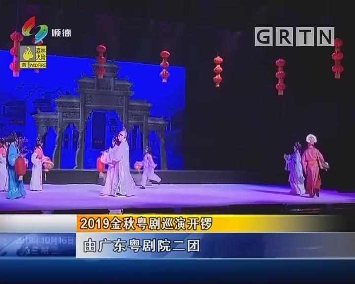 2019金秋粤剧巡演开锣
