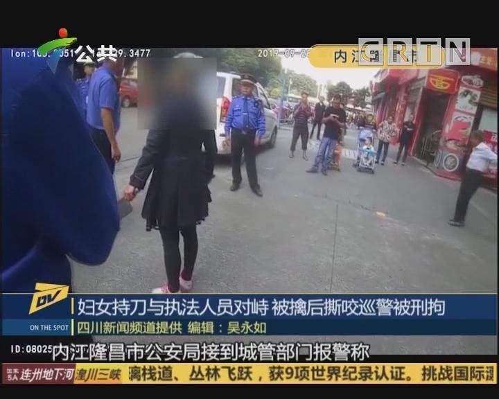 (DV现场)妇女持刀与执法人员对峙 被擒后撕咬巡警被刑拘