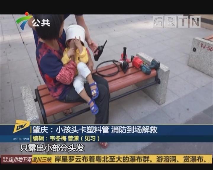 (DV現場)肇慶:小孩頭卡塑料管 消防到場解救